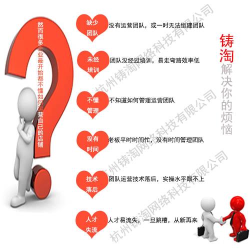杭州铸淘网络科技有限公司网店代运营 天猫托管 淘宝托管 网店托管