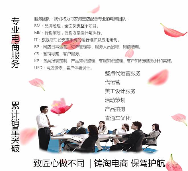 杭州铸淘网络科技有限公司 杭州淘宝代运营 内江托管